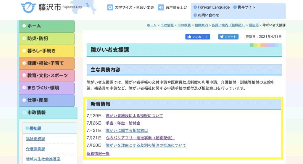 藤沢市障がい福祉課のページで新着情報を強調.alt