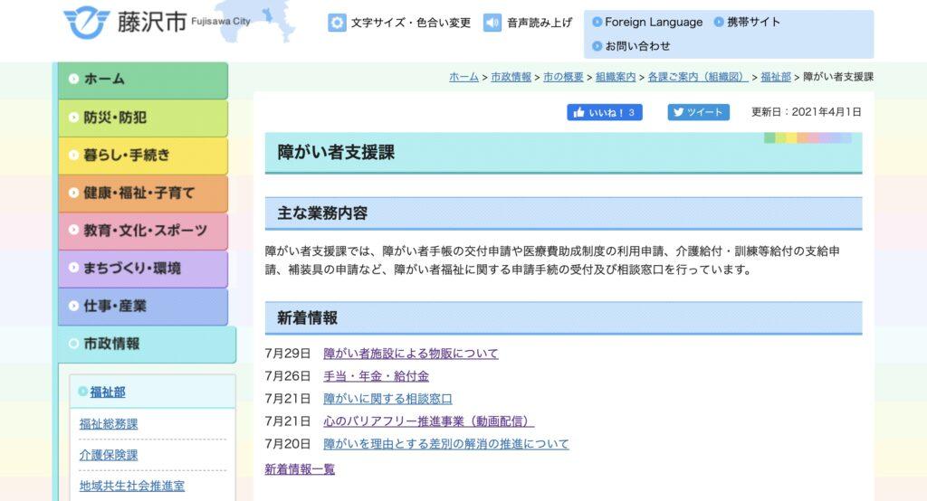 藤沢市の障がい福祉課ページ.alt