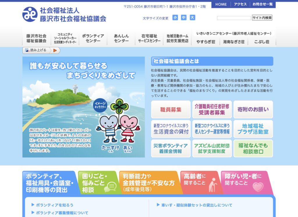 藤沢市の社会福祉協議会のホームページのトップ画像.alt