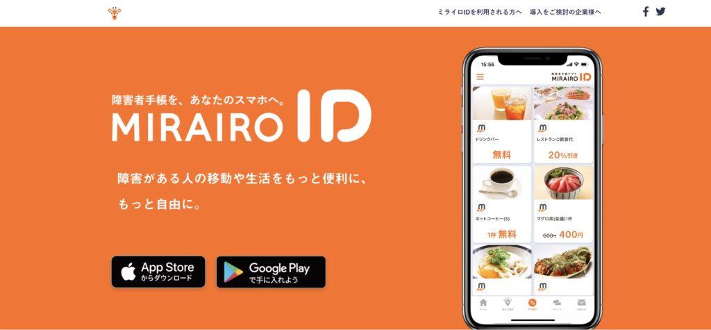 ミライロIDのホームページ.alt