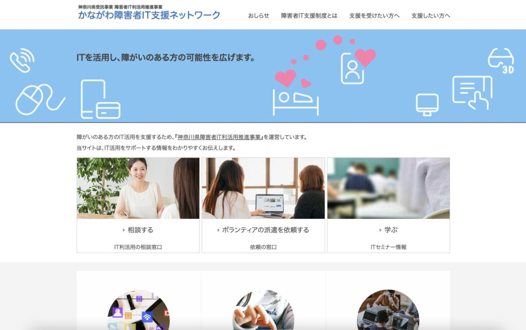 神奈川県受託事業 障害者IT利活用推進事業 かながわ障害者IT支援ネットワークのホームページのトップページ.alt